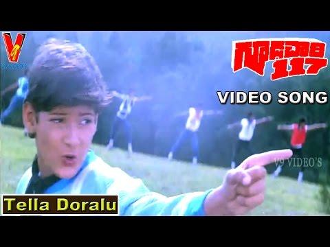 Tella Doralu | Video Song | GoodaChary 117 | Krishna  | Bhanu Priya | Mahesh babu | V9 Videos