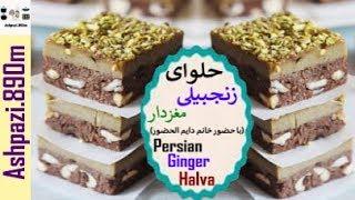 Persian Ginger Halva |  Halva | حلوای زنجبیلی مغزدار (روش خانم دایم الحضور)  |  حلوای زنجبیلی مغزدار