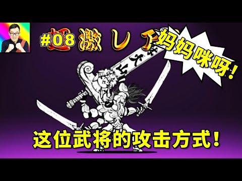 媽媽咪呀!無敵威猛的武將來啦!武田信玄太酷啦!🔴貓咪大戰爭08