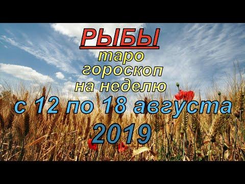Гороскоп Рыбы с 12 по 18 августа.2019