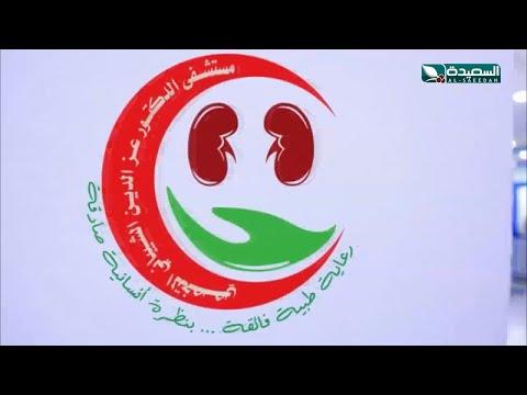 حملة سرطان المثانة في مستشفى عزالدين الشيباني في صنعاء