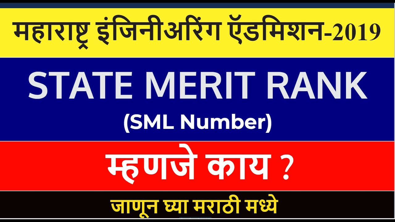 What is State Merit List Rank? | SML Number - Admission