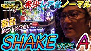 【SHAKEIII-SIDE-A】日直島田の優等生台み〜つけた♪【新台】【シェイク】【パチンコ・パチスロ】