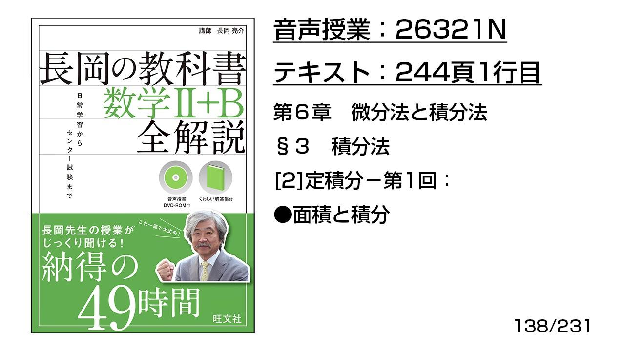 長岡の教科書_数学2+B【26321N】...