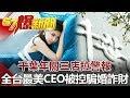 千葉年關三店拉警報 全台最美CEO被控騙婚詐財《57爆新聞》網路獨播版
