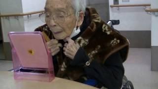 110歳(皇寿)お誕生日記念ビデオ
