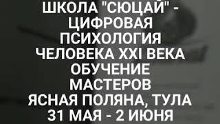 Ясная Поляна. Тула. Обучение мастеров СЮЦАЙ. Май-Июнь 2019 года.