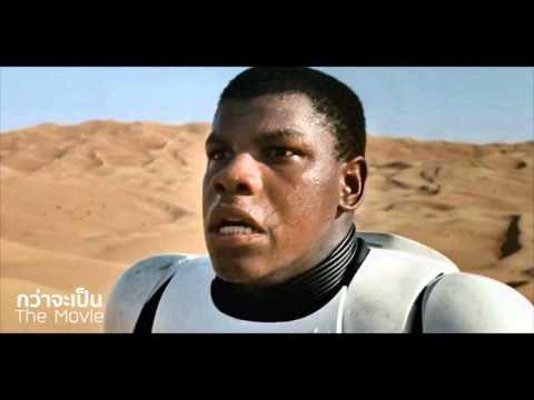 กว่าจะเป็น The Movie : Star Wars The Force Awakens