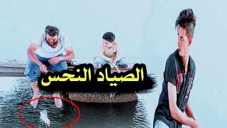 تحشيش / الصياد النحس شوفو شصار... #يوميات_سلوم