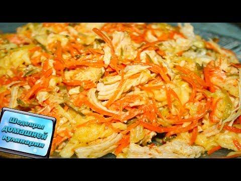 Как приготовить салат с куриным мясом и корейской морковкой