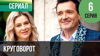 ▶️ Круговорот 6 серия | Сериал / 2017 / Мелодрама