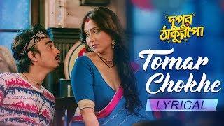Tomar Chokhe | Latest Bengali Romantic Song | Dupur Thakurpo | Swastika | hoichoi | SVF Music