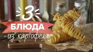 ТОП-3 ОЧЕНЬ НЕОБЫЧНЫХ БЛЮДА из картофеля [Рецепты Bon Appetit]