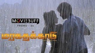 Maragathakkaadu Moviebuff Promo 05 | Ajay, Raanchana | Mangaleswaran