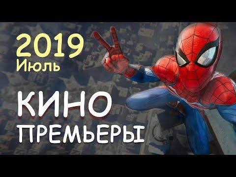 ТОП ФИЛЬМОВ ИЮЛЬ 2019 | ЛУЧШИЕ ФИЛЬМЫ