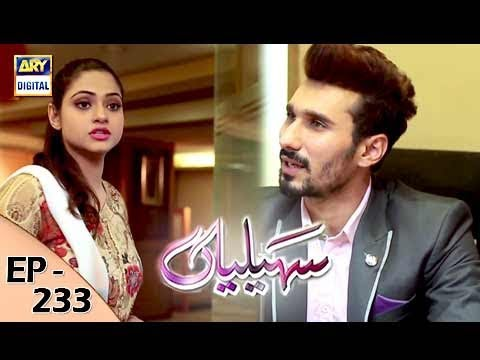 Saheliyaan - Episode 233 - 4th October 2017 - ARY Digital Drama
