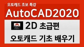 오토캐드 2020 2D 최신 강의 초보자를 위한 기초 …