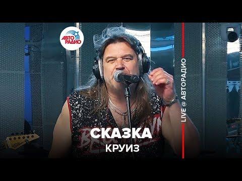 🅰️ Круиз - Сказка (LIVE @ Авторадио)