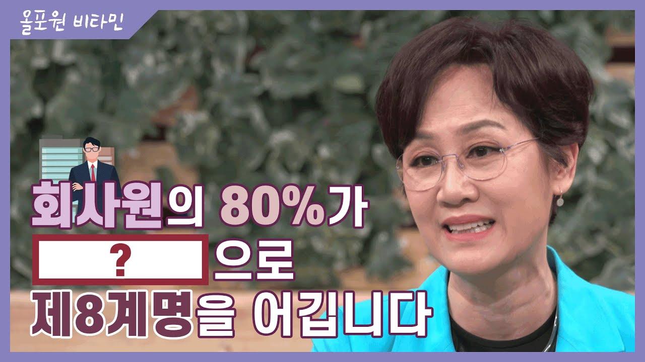 ♡올포원 비타민♡ 회사원의 80%가 '이것'으로 제8계명을 어깁니다|CBSTV 올포원 131회