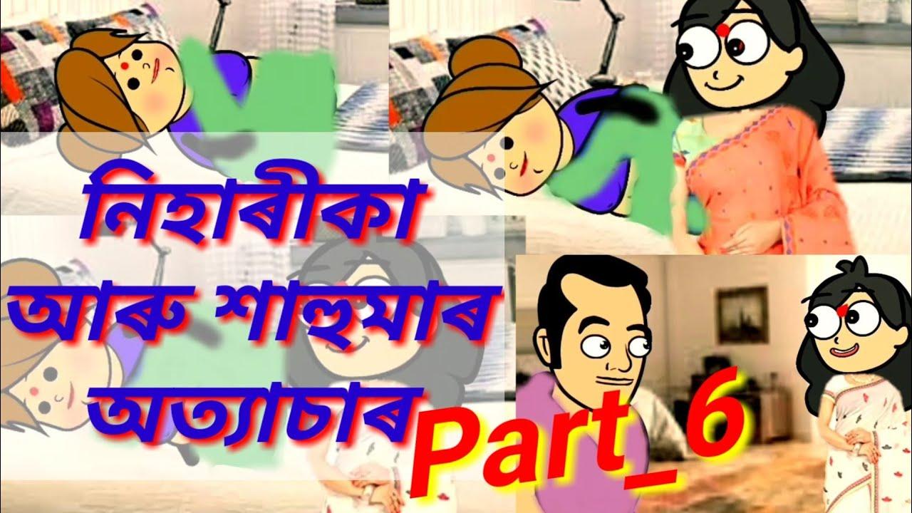 #LittleDream #assamesecartoon নিহাৰীকা আৰু শাহুমাৰ অত্যাচাৰ part_6 /assamese story/Assamese cartoon