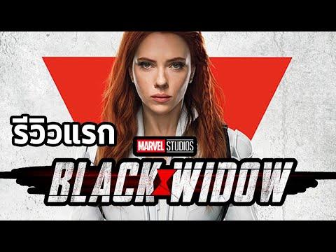 เปิดความรู้สึกหลังดู Black Widow จากกลุ่มแรกเป็นยังไง  Comic World Daily