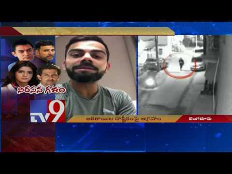 Bangalore mass molestation - Celebrities strongly condemns - TV9
