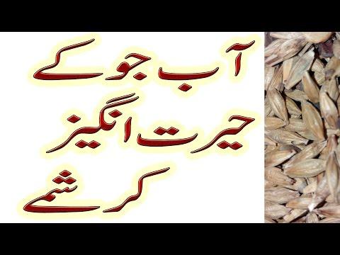 jo ka pani peene ke fayde | barley water benefits in urdu ever ! آب جو کے فائدے
