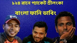 asia cup bangla funny video
