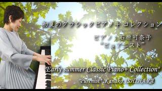 "【BGM】初夏のクラシックピアノ+(10曲)ピュアニスト・石原可奈子:""Early summer Classic Piano+ Collection"" Kanako Ishihara-Purenist"