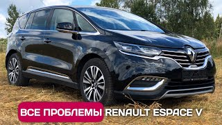 Все проблемы Renault Espace V