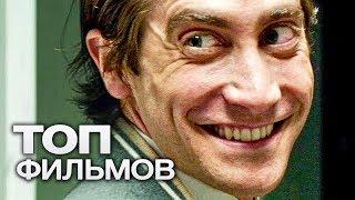 10 ФИЛЬМОВ О БОЛЬНОМ ЧЕЛОВЕЧЕСКОМ РАЗУМЕ!