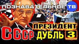 Президент СССР дубль 3 (Познавательное ТВ, Михаил Величко)
