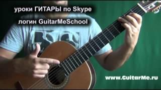 ЗЕЛЕНЫЕ РУКАВА на гитаре - видео урок 4/5. Greensleeves on guitar, tutorial with tabs