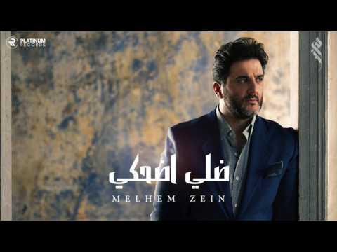 ملحم زين - ضلي اضحكي | Melhem Zein - Dalle D7