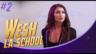 WESH LA SCHOOL - MAUVAISE NOTE (Épisode 2)