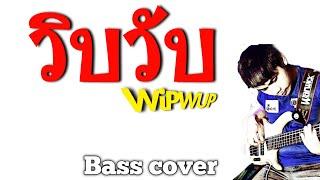 วิบวับ(wipwup) - Bass Cover