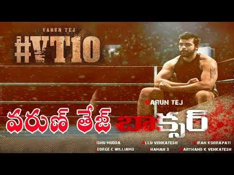 బాక్సర్ గా వరుణ్ తేజ్ క్రేజీ మూవీ  #VT10   Varun Tej New Movie Launched   Kiran Korrapati  Get Ready