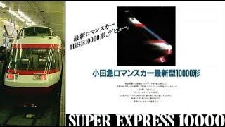 小田急ロマンスカーHiSE  10000形  デビュー当時パンフレット