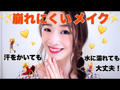 崩れにくいメイク〜JUICYオレンジ夏メイク〜