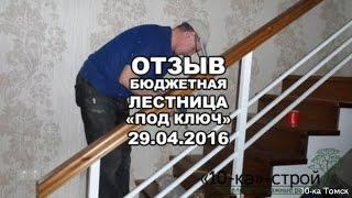 Лестница на металлокаркасе  Стоимость 89 т р  Отзыв  Томск