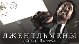 ДЖЕНТЛЬМЕНЫ | Трейлер | В кино с 13 февраля
