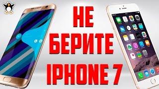 Айфон 7  ОБЗОР. Сравнение  Iphone 7 с Galaxy S7.(Айфон 7 ОБЗОР. Сравнение Iphone 7 с Galaxy S7. Слухи о новом iPhone 7 (Айфон 7). Каким будет iPhone 7? Что будет в iOS 10? Что новог..., 2016-09-06T15:00:01.000Z)
