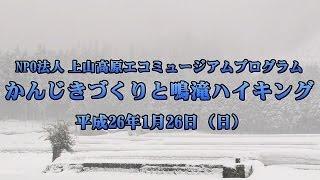 平成26年1月26日 NPO法人上山高原エコミュージアムプログラム「かんじきづくりと鳴滝ハイキング」