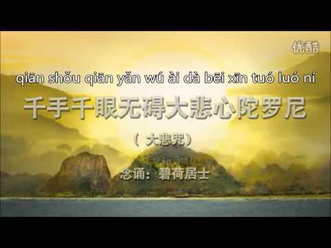 Da Bei Zhou 大悲咒 (汉语拼音)