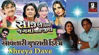 shreya dave upcoming new gujarati movie sajan preet ni jagma thase jit exclusive interview