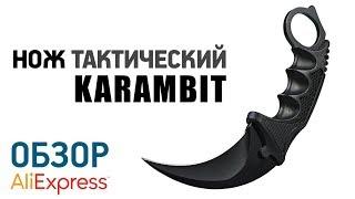 НОЖ KARAMBIT с Алиэкспресс Обзор Нож из CS:GO не является холодным оружием