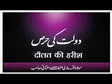 Maulana Qari Haneef Multani  Full Bayan Dolat Ki Haris
