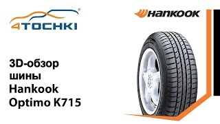 3D-обзор шины Hankook Optimo K715 - 4 точки. Шины и диски 4точки - Wheels & Tyres 4tochki