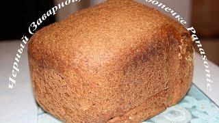 Черный, Заварной ржаной или бородинский хлеб в хлебопечке Panasonic