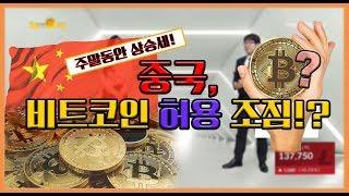 오늘의코인 200회 (180604) 중국, 비트코인 허용 조짐!?